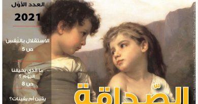 مجلة عربية جديدة للفلسفة