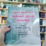 الموسوعة الجلية للامثال الشعبية التونسية