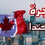 فرص للعمل بكندا لفائدة الشباب التونسي