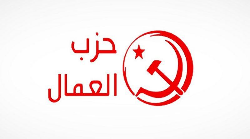 حزب العمال التونسي