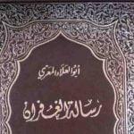 رسالة الغفران