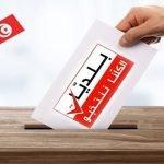 الانتخابات البلدية الجزئية بالسرس