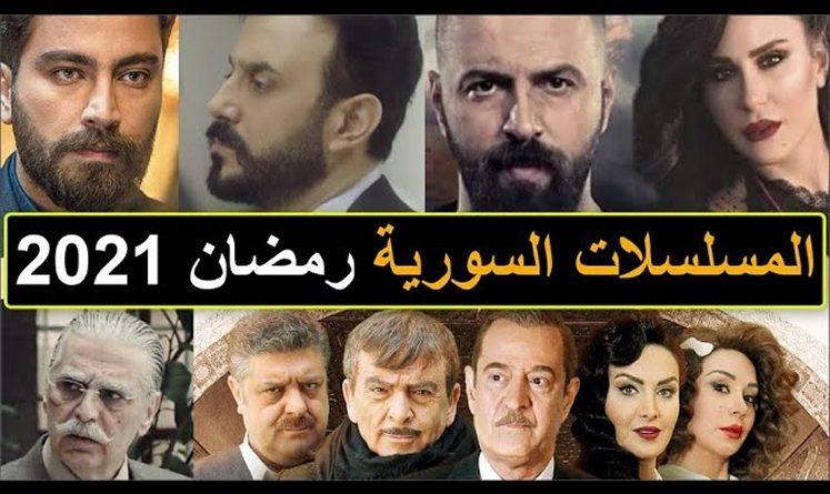 المسلسلات السورية رمضان 2021