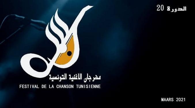 مهرجان الأغنية التونسية