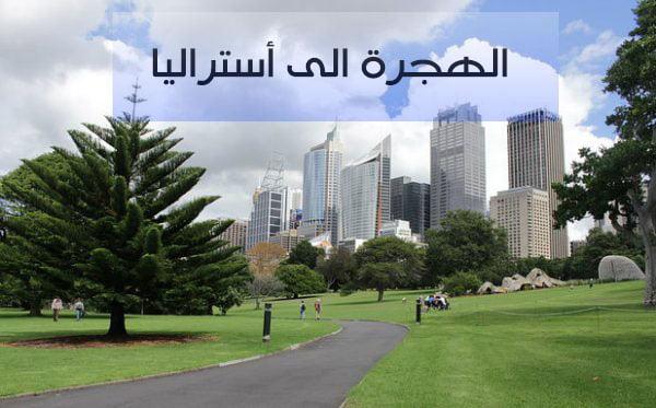 هجرة الى استراليا