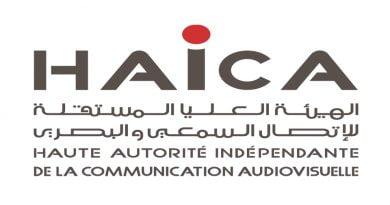 إزالة العنصر: الهيئة العليا المستقلة للاتصال السمعي والبصري الهيئة العليا المستقلة للاتصال السمعي والبصري