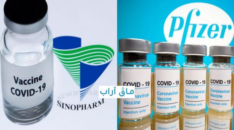Sinopharm الصيني و اللقاح Pfizer Biontech الأمريكي الألماني