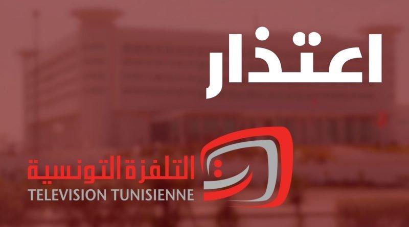 اعتذار Télévision tunisienne التلفزة الوطنية التونسية