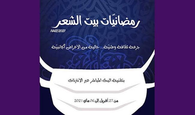 رمضانيات بيت الشعر التونسي