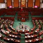 مجلس النواب التونسي