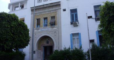 وزارة التربية التونسية