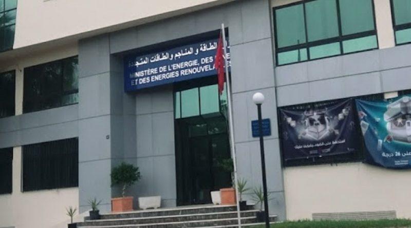 وزارة الصناعة والطاقة والمناجم