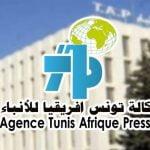 وكالة-تونس-إفريقيا-للأنباء