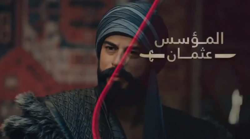 الحلقة 60 من مسلسل المؤسس عثمان مترجم