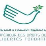 الهيئة حقوق الإنسان والحريات