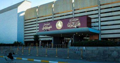 جمهورية العراق مجلس النواب