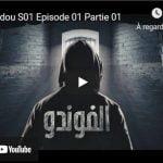 El foundou s01 Episode 01 Partie 01