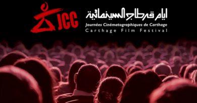 أيام قرطاج السينمائية