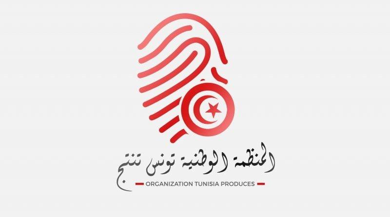 المنظمة الوطنية تونس تنتج-Organization Tunisia produces
