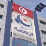 حركة النهضة التونسية